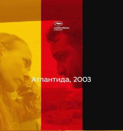ATLANTÍDA, 2003 (Atlantis, 2003) Cannes 4Chion Lifestyle